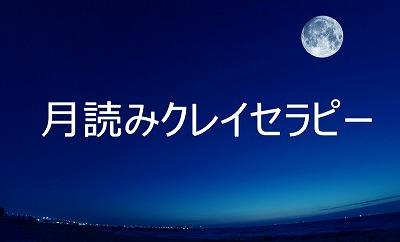 月読みクレイセラピー