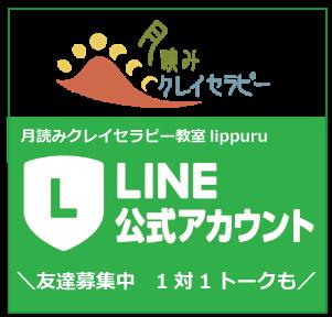 月読みクレイセラピー教室リップル LINE公式アカウント