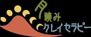 月読みクレイセラピー教室Lippuru